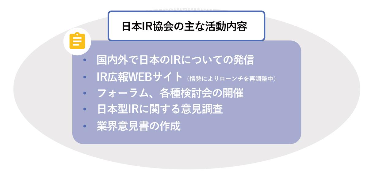 ⽇本IR協会の主な活動内容(2020/08現在)